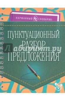 Пунктуационный разбор предложения куплю бизнес предложения в томске