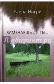 Замечаешь ли ты... Стихотворения минитрактор амурец ty 304 в москве