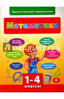 Математика. 1-4 классы книги феникс практический курс логопедии в моделях и схемах