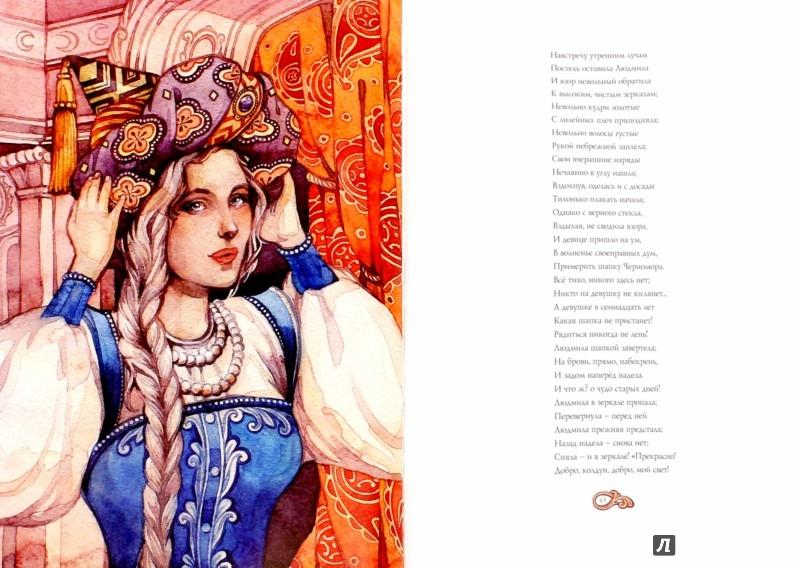 Иллюстрация 1 из 23 для Руслан и Людмила - Александр Пушкин | Лабиринт - книги. Источник: Лабиринт