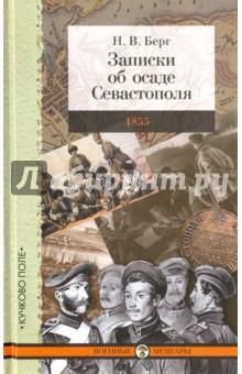 Записки об осаде Севастополя