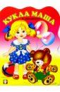 Скачать Михайленко Кукла Маша Фламинго Для младшего школьного возраста Бесплатно