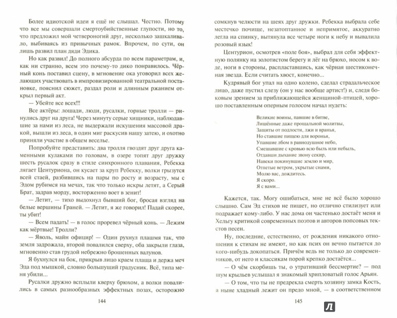 Иллюстрация 1 из 27 для Клан Белого Волка - Андрей Белянин | Лабиринт - книги. Источник: Лабиринт