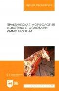 Изучение анатомии на животных с основами иммуноморфологии. Учебное пособие