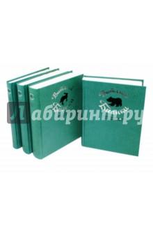Собрание сочинений в 4-х томах сказки и рассказы для детей в 2 х томах