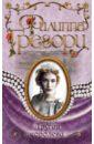 Другая королева, Грегори Филиппа