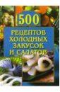 500 рецептов холодных закусок и салатов 100 лучших рецептов салатов и закусок к празднику и на каждый день