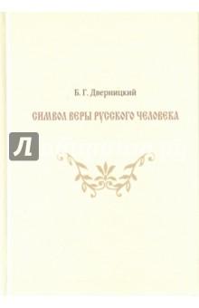 Символ веры русского человека шу л радуга м энергетическое строение человека загадки человека сверхвозможности человека комплект из 3 книг