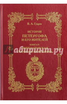 История Петергофа и его жителей. Книга IV. Императорская фабрика книга мастеров