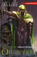 Легенда о Темном Эльфе. Том 1. Отступник