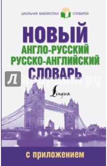 Новый англо-русский русско-английский словарь англо русский словарь русско английский словарь грамматика английского языка 3 книги в одной
