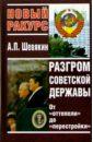 Шевякин Александр Петрович Разгром советской державы. От оттепели до перестройки