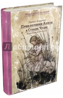 Приключения Алисы в Стране Чудес боже в боже е говорят что здесь бывали… знаменитости в челябинске