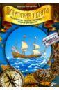 Запаренко Виктор Степанович Пиратская регата. Логические задачи, лабиринты, игры и раскраски