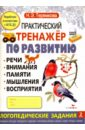 Обложка Практический тренажер по развитию Вып.2