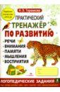 Практический тренажер по развитию Вып.4, Теремкова Наталья Эрнестовна