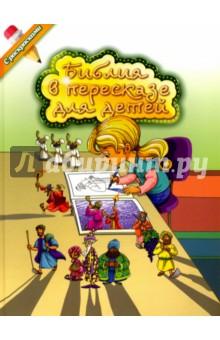 Купить Библия в пересказе для детей. С раскрасками, Золотой город, Религиозная литература для детей
