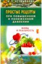 Простые рецепты при повышенном и пониженном давлении, Неумывакин Иван Павлович,Лад Владимир