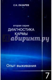 слушать книги лазарева сергея николаевича онлайн сейчас