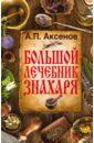 Большой лечебник знахаря, Аксенов Александр Петрович