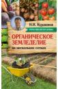 Курдюмов Николай Иванович Органическое земледелие на нескольких сотках