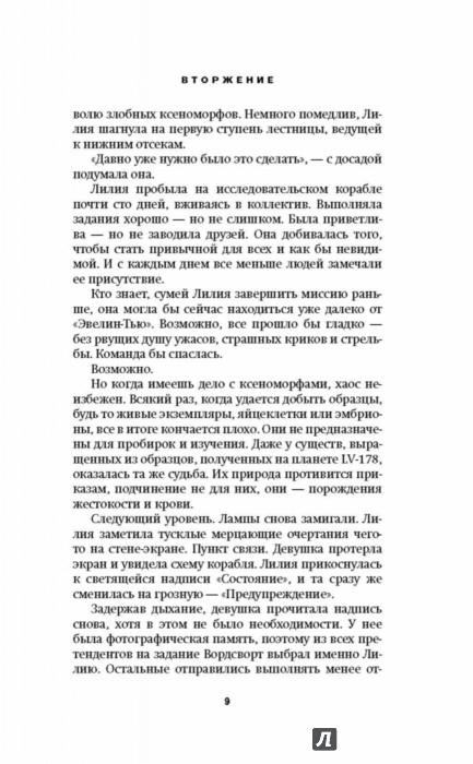 Тим Леббон Книги Скачать Торрент - фото 6
