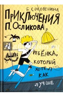 Приключения П. Осликова, ребёнка, который хотел как лучше