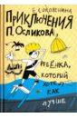 Соковенина Елена Приключения П. Осликова, ребёнка, который хотел как лучше соковенина е п осликов продолжает хотеть как лучше