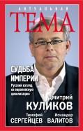 Судьба империи. Русский взгляд на европейскую цивилизацию