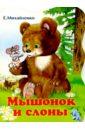 Михайленко Елена Петровна Мышонок и слоны