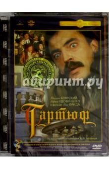 Тартюф. Ремастированный (DVD) девчата dvd полная реставрация звука и изображения