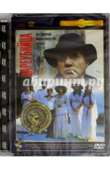 Цареубийца. Ремастированный (DVD) девчата dvd полная реставрация звука и изображения
