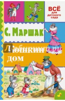 Кошкин дом людмила петрушевская сказка с тяжелым концом миниатюрное издание