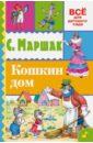 Маршак Самуил Яковлевич Кошкин дом цена и фото