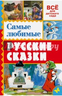 Самые любимые русские сказки самые любимые русские сказки