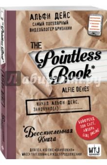 Pointless book. Бессмысленная книга дейс а pointless book бессмысленная книга