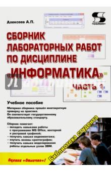 Сборник лабораторных работ по дисциплине Информатика. Часть 1