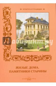 Жилые дома. Памятники старины памятники казанской старины
