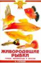 Обложка Живородящие рыбки. Гуппи, меченосцы и другие