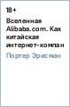 Вселенная Alibaba.com. Как китайская интернет-компания завоевала мир, Портер Эрисман