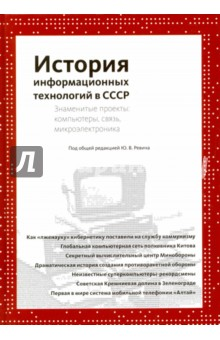 История информационных технологий в СССР. Знаменитые проекты: компьютеры, связь, микроэлектроника