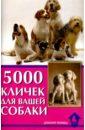Обложка 5000 кличек для вашей собаки