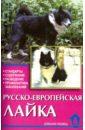Обложка Русско-европейская лайка. Стандарты. Содержание. Разведение. Профилактика заболеваний