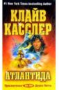 Касслер Клайв Атлантида: Фантастический роман касслер клайв перри томас сокровища аттилы