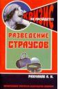 Рахманов Александр Иванович Разведение страусов. Содержание и уход цена и фото