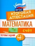 Математика. Итоговая аттестация. 4 класс. Счет. ФГОС