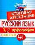 Русский язык. Итоговая аттестация. 4 класс. Орфография. ФГОС