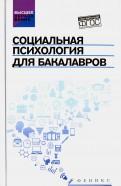 Социальная психология для бакалавров. Учебник
