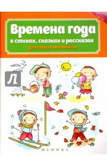 Купить Времена года в стихах, сказках и рассказах для самых маленьких, Феникс, Сборники произведений и хрестоматии для детей