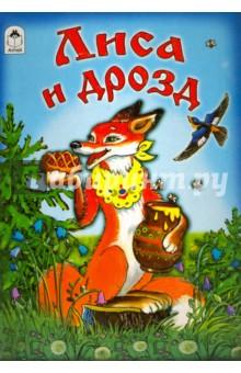 Купить Лиса и дрозд, Алтей, Сказки и истории для малышей